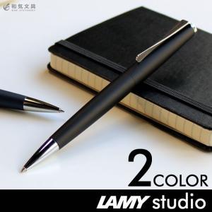 ボールペン 名入れ 無料 ラミー ステュディオ|bunguya