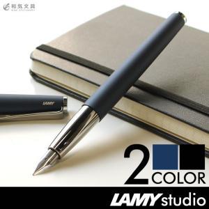 名入れ 無料 ラミー LAMY ステュディオ studio 万年筆|bunguya