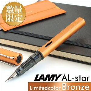 名入れ 無料  限定 ラミー LAMY アルスター 万年筆 ブロンズ|bunguya|02