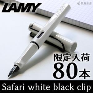 限定 ラミー LAMY サファリ 万年筆 ブラッククリップ|bunguya|02