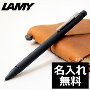 ラミー Lamy 名入れ 無料 ツインペン 油性ボールペン(0.7mm)+シャープペンシル(0.5mm)ツイスト式|bunguya