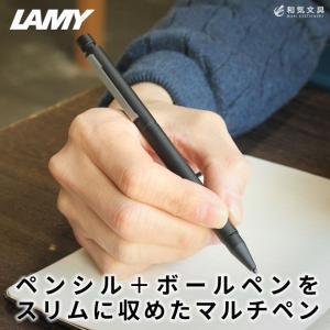 ラミー Lamy 名入れ 無料 ツインペン 油性ボールペン(0.7mm)+シャープペンシル(0.5mm)ツイスト式 bunguya 02