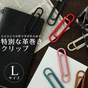 本革 ギフト 日本製 革巻きクリップ L あすつく対応|bunguya|03