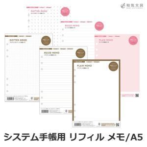 マークス システム手帳 リフィル メモ A5 ドット方眼 横罫 無地|bunguya