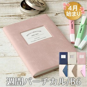 2020年 手帳 4月始まり マークス MARK'S ママダイアリー Mom's Diary B6 ...