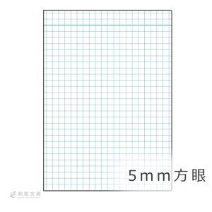 名入れ 無料 マークス MARKS エディット 方眼ノート A5正寸 EDiT Grid Notebook スープル|bunguya|06