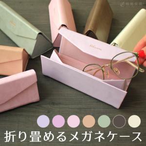 名入れ ギフト プレゼント 父の日 母の日  名入れ 無料 マークス ヴェレセラ・ステーショナリー 折り畳み式メガネケース お祝い 敬老の日|bunguya