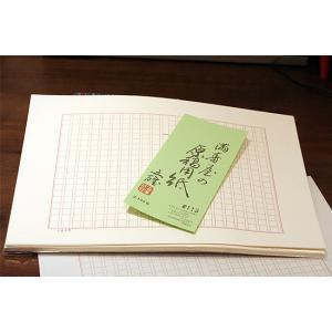 満寿屋(ますや)原稿用紙[クリーム紙]No.111No.113[B4判 400字詰 ルビ有](名入れ有)50冊 bunguya