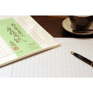満寿屋(ますや)原稿用紙[クリーム紙]No.111No.113[B4判 400字詰 ルビ有](名入れ有)50冊 bunguya 04