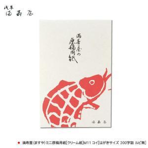 原稿用紙でお馴染みの日本ブランド「満寿屋(ますや)」から、便箋代わり等気軽に使えるミニ原稿用紙が登場...