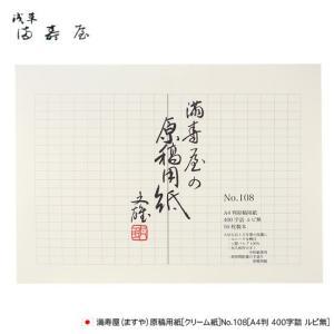 原稿用紙でお馴染みの日本ブランド「満寿屋(ますや)」から、現在の主流サイズのA4判原稿用紙が登場しま...