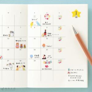 ミドリ 手帳用 スケジュール シール|bunguya