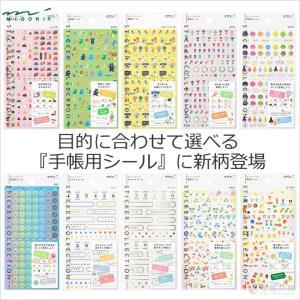 ミドリ 目的に合わせて手帳を楽しく彩る手帳用シール|bunguya