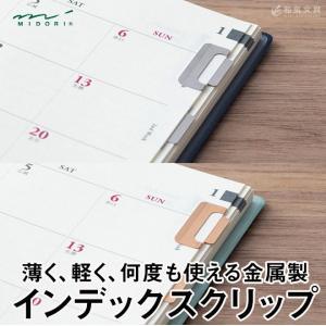 手帳 スケジュール帳 ミドリ インデックスクリップ チラット|bunguya