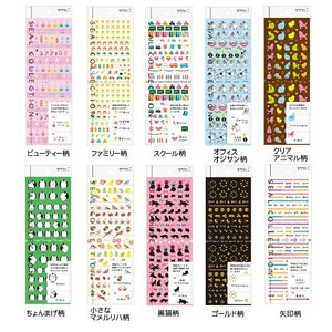 ミドリ 手帳用シール|bunguya