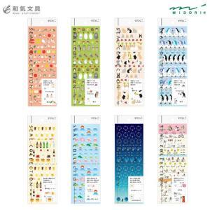 文房具 ミドリ 手帳用 スケジュールシール|bunguya