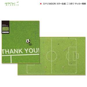 ミドリ 色紙 二つ折り サッカー場柄|bunguya