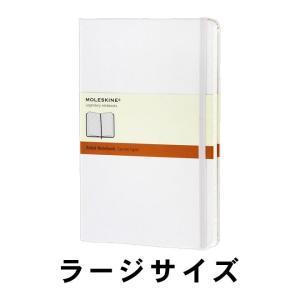 モレスキン MOLESKINE カラーノートブック ホワイト ハードカバー ラージサイズ