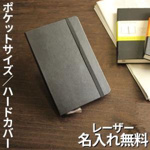 モレスキン ノート 文房具 レーザー名入れ無料 モレスキン クラシック ポケット|bunguya