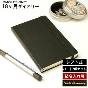 手帳 スケジュール帳 レーザー名入れ無料 モレスキン 手帳 ...