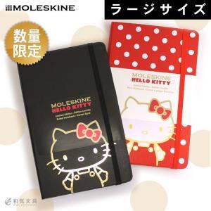 [限定]モレスキン(モールスキン) MOLESKINE サンリオ ハローキティ ノートブック ラージサイズ[ハードカバー] bunguya
