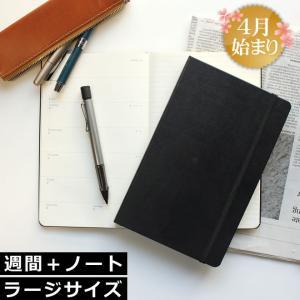 手帳 2019 4月始まり レーザー名入れ無料 モレスキン 週間 日本語版 スケジュール + ノート ハードカバー ラージ bunguya