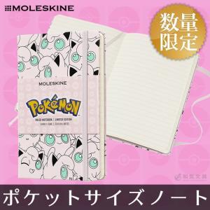 [限定]モレスキン MOLESKINE ポケモン プリン ノートブック ポケットサイズ 横罫|bunguya