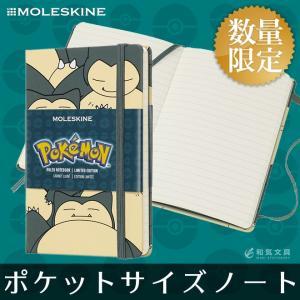 [限定]モレスキン MOLESKINE ポケモン カビゴン ノートブック ポケットサイズ 横罫|bunguya
