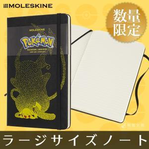 [限定]モレスキン MOLESKINE ポケモン ピカチュウ ノートブック ラージサイズ 横罫|bunguya