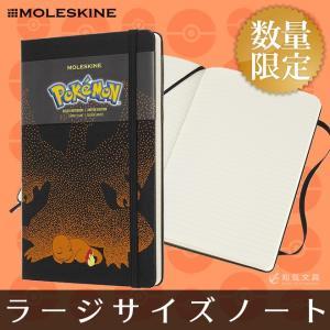 [限定]モレスキン MOLESKINE ポケモン ヒトカゲ ノートブック ラージサイズ 横罫|bunguya