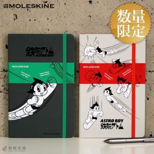 名入れ 無料 [限定]モレスキン MOLESKINE 鉄腕アトム ノートブック ラージ 横罫|bunguya