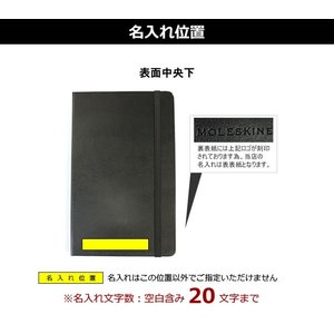 レーザー名入れ無料 モレスキン MOLESKINE ノートブック ミディアム ブラック bunguya 03