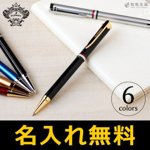 ボールペン ブランド オロビアンコ 名入れ 無料 ラ・スクリヴェリア ボールペン|bunguya