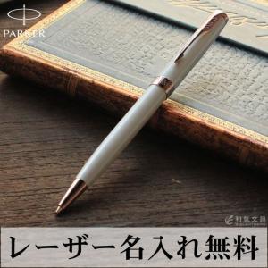 パーカー ボールペン 名入れ 無料 ソネット プレミアムパール PGT|bunguya