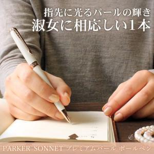 名入れ 無料 パーカー PARKER ソネット SONNET ボールペン プレミアムパール PGT|bunguya|02