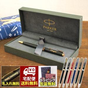 パーカー ボールペン 名入れ 無料 ソネット スリムボールペン あすつく対応