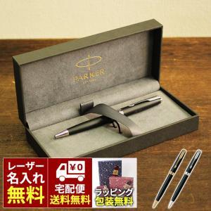 パーカー ボールペン 名入れ 無料 パーカー ソネット マットシリーズ|bunguya