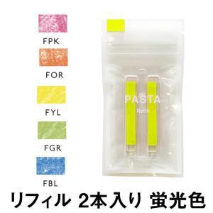 パスタ PASTA 固形グラフィックマーカー リフィル 蛍光色|bunguya