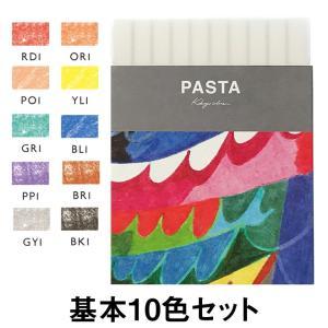 ゲルマーカー  パスタ PASTA 固形グラフィックマーカー 基本10色セット|bunguya