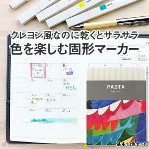 ゲルマーカー  パスタ PASTA 固形グラフィックマーカー 基本10色セット|bunguya|02