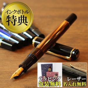 万年筆 ペリカン Pelikan クラシックM200 マーブルブラウン 万年筆 ピストン吸入式|bunguya
