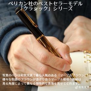 万年筆 ペリカン Pelikan クラシックM200 マーブルブラウン 万年筆 ピストン吸入式|bunguya|03