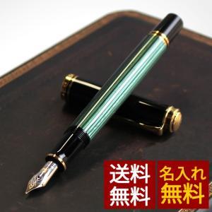 万年筆 ペリカン2大特典付き ペリカン Pelikan スーベレーンM400 グリーン 万年筆 bunguya