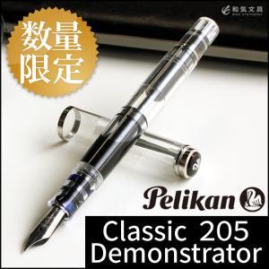 ペリカン 万年筆 ペリカン Pelikan 限定 クラシック M205 デモンストレーター 万年筆 あすつく対応|bunguya