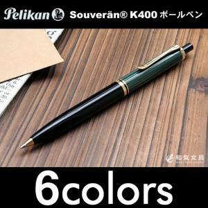 ペリカン Pelikan スーベレーンK400ボールペン ネーム入れ対象商品(有料)
