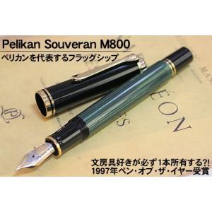 ペリカン Pelikan スーベレーンM800万年筆 ネーム入れ対象商品(有料)