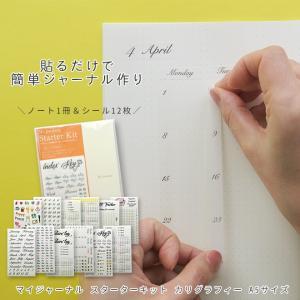 バレットジャーナル  シール  ノート  マイジャーナル スターターキット カリグラフィー A5サイズ|bunguya|02