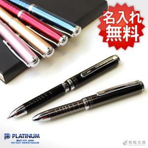 ボールペン 名入れ 無料 プラチナ万年筆 ダブル3アクションポケット 多機能ペン