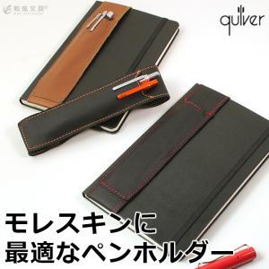 クイヴァー Quiver モレスキン ラージ用 2本差しペンケース A5サイズ|bunguya|02