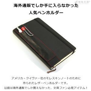 クイヴァー Quiver モレスキン ラージ用 2本差しペンケース A5サイズ|bunguya|04